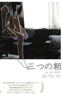 Three Mornings Film Poster