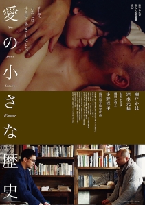 A Small History of Love Vol 1 Film Poster