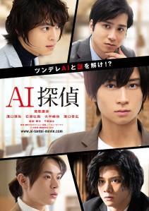 AI Tantei Film Poster