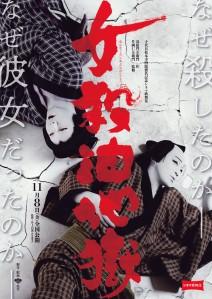 CinemaKabuki Onna Goroshi Abura no Jigoku (Murder in a Hell of Oil) Film Poster