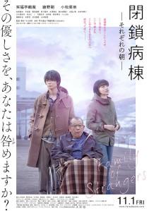 Family of Strangers Film Poster