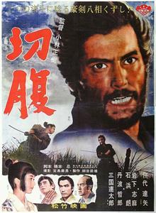 Harakiri 1962 Film Poster