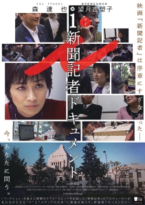 i -Documentary of the Journalist- Film Poster