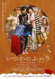 Itsuka no futari Film Poster