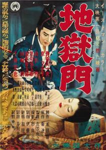 Jigokumon Film Poster