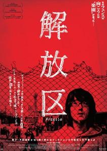 Kaihou-ku Film Poster