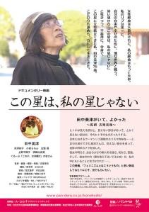 Kono hoshi wa watashi no hoshi janai Film Poster