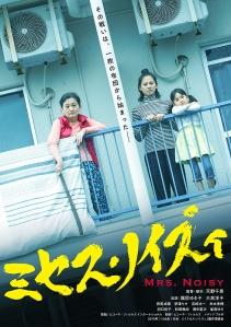 Mrs. Noisy Film Poster