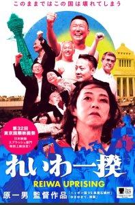 Reiwa Uprising Film Poster