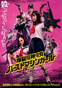 Rise of the Machine Girls Film Poster