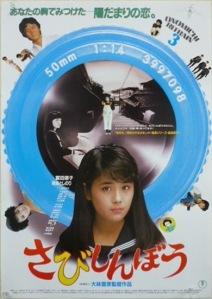 Sabishinbou Film Poster