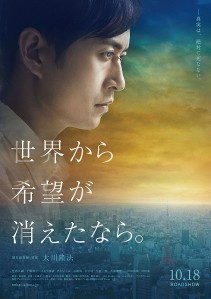 Sekai kara kibō ga kietanara Film Poster
