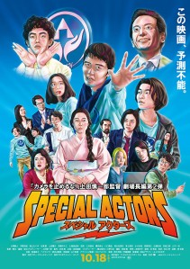 Special Actors Film Poster