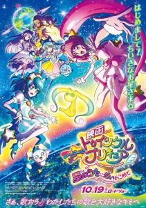 Star☆Twinkle Precure Hoshi no Uta ni Omoi wo Komete Film Poster
