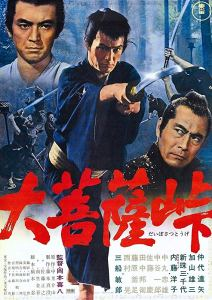 Sword of Doom Film Poster