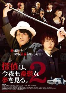Tantei wa kon'ya mo yūutsuna yumewomiru 2 Film Poster