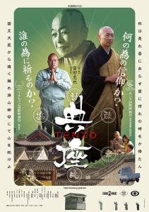 Tenzo Film Poster