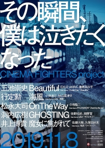 That Moment, My Heart Cried -CINEMA FIGHTERS project- Film Poster