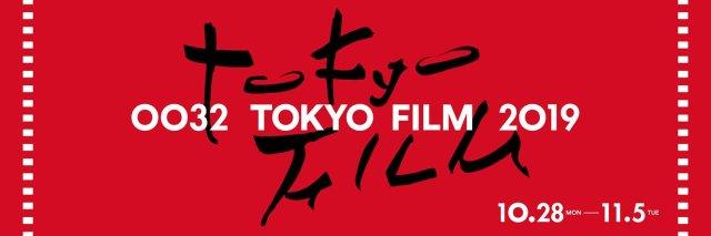 Tokyo International Film Festival Banner