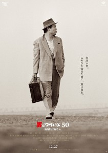 Tora-san Wish You Were Here Film Poster