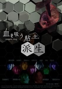 Vampire Clay 2 Film Poster