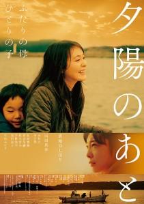 Yuho no ato Film Poster
