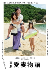A Beloved Wife Film Poster