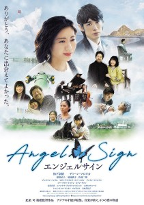 Angel Sign Film Poster