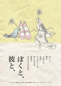 Boku to Kare to Film Poster