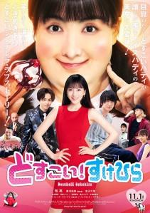 Dosukoi! Sukehira Film Poster