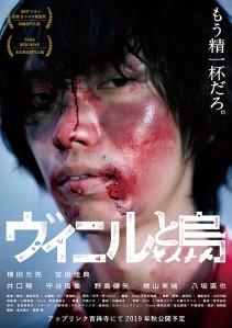 Dumping Ground Film Poster