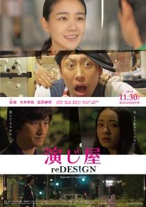 Enjiya reDESIGN Film Poster