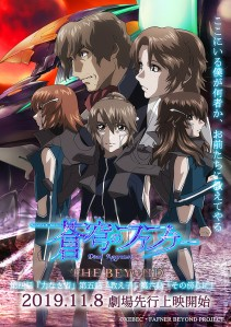 Fafner THE BEYOND 4,5,6 Film Poster