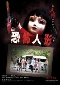 Fear Doll Film Poster