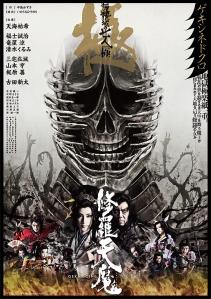 Geki × cine Seven people of the skull castle SIREN IN THE SHADOWS Film Poster