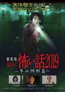 Gekijouban hontou ni atta kowai hanashi 2019 fuyu no tokubetsu-hen Film Poster