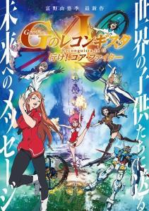 Gundam G no Reconguista Movie Go! Core Fighter Film Poster