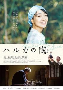 Haruka no Sue Film Poster