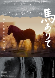Horse Beings Film Poster