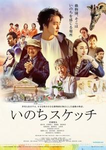 Inochi Sketch Film Poster