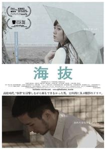 Kaibutsu Film Poster