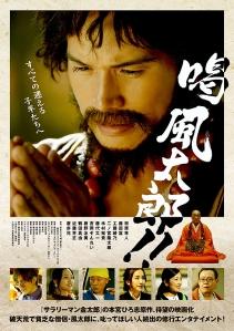 Katsu Futaro!! Film Poster