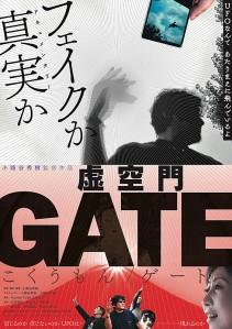 Kokuumon Gate Film Poster