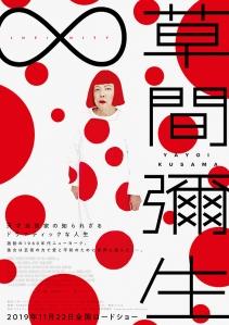 Kusama Infinity Film Poster