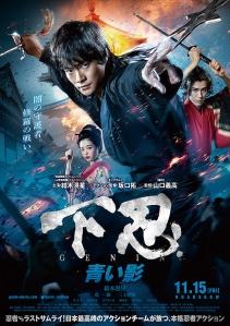 Last Ninja Blue Shadow Film Poster