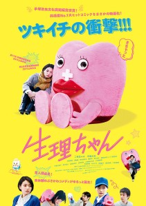 Little Miss Period Film Poster