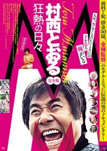 M Toru Muranishi Furious Days Full Version Film Poster