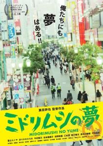 Midorimushi no Yume Film Poster