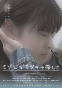 Mizorogi Mitsuki o Sagashite Film Poster