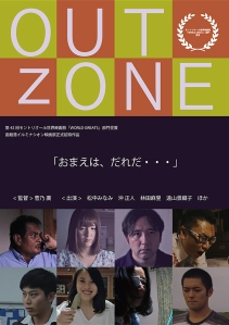 Out Zone Film poster